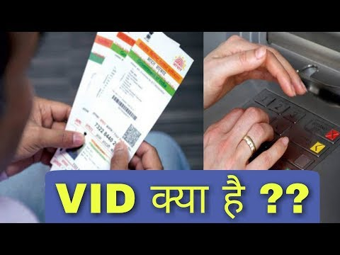 VID Kya Hai ? | How To Generate VID Code To Adhar Card | Where is The Use VID Code?