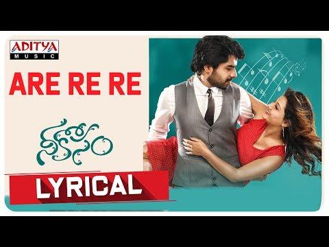 Are re re Lyrical Video || Nee Kosam Songs
