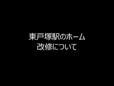 6日 東戸塚駅西口での街頭演説