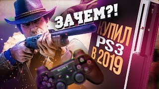 КУПИЛ PLAYSTATION 3 В 2019 ГОДУ - НАФИГА?
