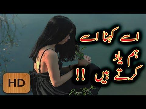 Video Use Kehna Use Ham Yaad Karte Hain || Urdu Best Sad Nazam || Urdu Poetry 2018 download in MP3, 3GP, MP4, WEBM, AVI, FLV January 2017