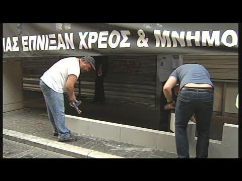 Διαμαρτυρία της ΠΟΕΔΗΝ στο υπουργείο Οικονομικών