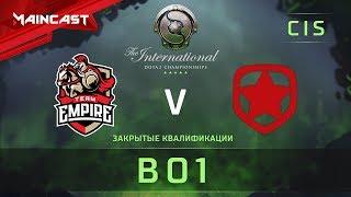 Team Empire vs Gambit Esports, The International 2018, Закрытые квалификации | СНГ