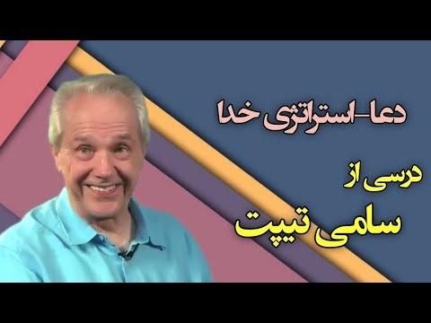 پیغام۱×۷کلیسای۷ ما اگر در مسیر خداوند قرار بگیریم منبع برکت خواهیم بود.