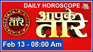 Aapke Taare: Daily Horoscope | February 13, 2017 | 8 AM