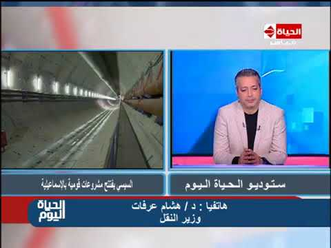 وزير النقل تم الانتهاء من حفر انفاق تحت قناة السويس والتي ستساهم في تنمية سيناء