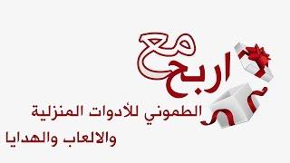 برنامج أربح مع الطموني للأدوات المنزلية والالعاب والهدايا - 7 رمضان