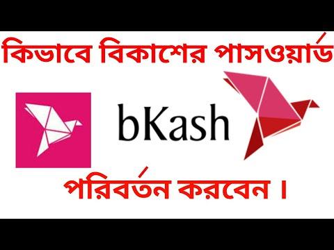 Download How To Forgot Your Bkash Pin Bkash Pin Reset Process Bkash