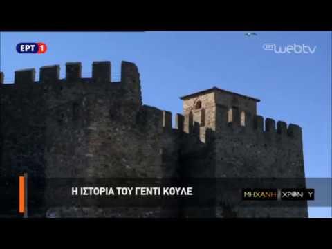 Η Μηχανή του Χρόνου – «Γεντί Κουλέ. Το φρούριο που έγινε κάτεργο και τόπος εκτελέσεων» 07 Ιαν 2017