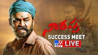 Narappa Success Meet LIVE || Venkatesh | Priyamani
