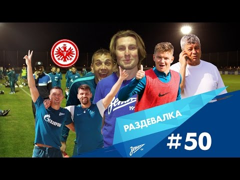 «Раздевалка» на «Зенит-ТВ»: выпуск №50 - DomaVideo.Ru