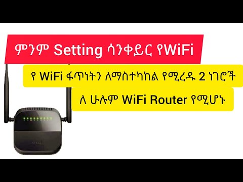 ምንም Setting ሳንቀይር WiFi ፈጣን የምናደርግበት ለሁሉም Routerዎች የሚሆኑ 2 መንገዶች Best way to speed up WiFi network sp
