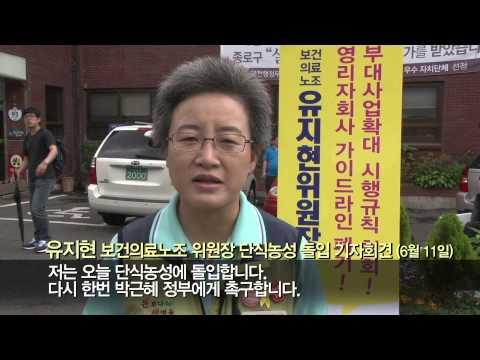 의료민영화 저지! 유지현 위원장 단식농성 돌입 기자회견 인터뷰 (6월11일)