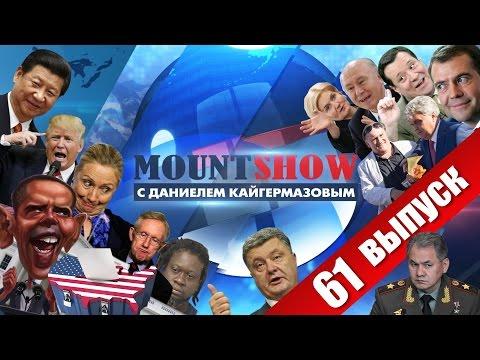 Как Обаму исключительно принимали на G20. MOUNT SHOW #61 (видео)