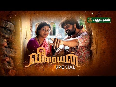 Veeraiyan Movie Special with Crew | 14/01/2017 | Puthuyugam TV