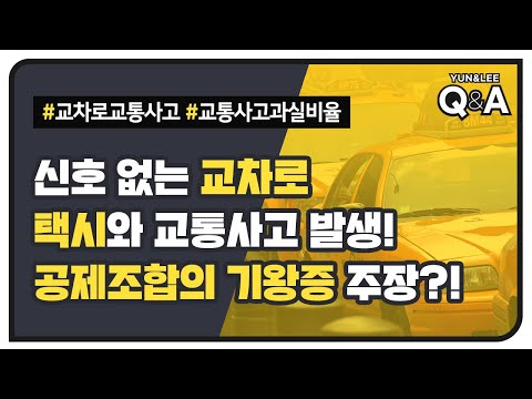 [QnA] 신호 없는 교차로에서 택시와 교통사고가 났는데…손해배상금을 안 준다고?