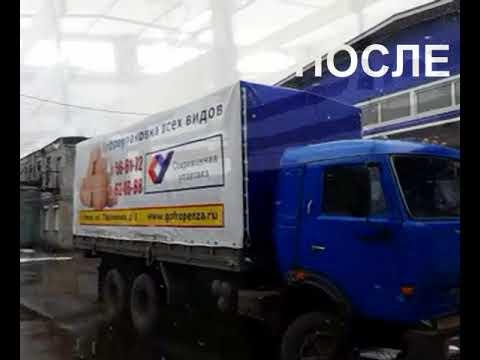 Тент с рекламой на КАМАЗ 6,2м Современная упаковка Пензатент