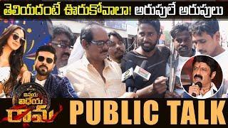 Ram Charan Fans Responds On Nagababu Comments In Vinaya Vidheya Rama Public Talk |#VinayaVidheyaRama