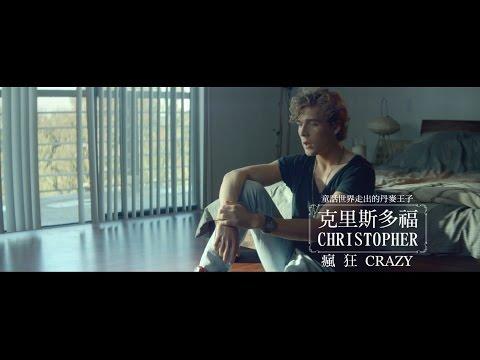 Christopher克里斯多福 - CRAZY 瘋狂(華納official HD高畫質官方中字版)