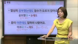부산까지 10시간이나 걸린단 말이에요? You mean it takes 10 hours to get to Busan? 1. 명절에 대해 말할 수 있다. 2. '-단 말이에요?'와 '-(으)ㄴ데도'를 배운다. 3. 친척 관련, 명절 인사하기 관련 표현을 배운다. 1. Be able ...