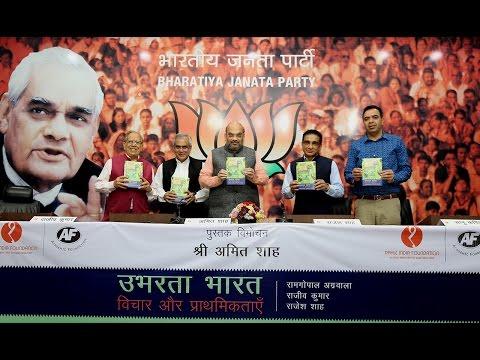 """Shri Amit Shah's remarks while launching book """"Ubharta Bharat, Vichar Aur Prathmiktayen"""": 08.03.2016"""