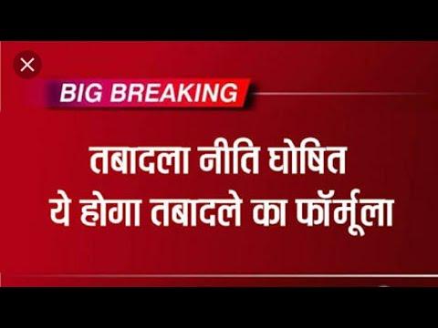 Big breaking #Transfer होंगे अगले माह।। करने होंगे आनलाईन आवेदन।। transfer update in Rajasthan educa