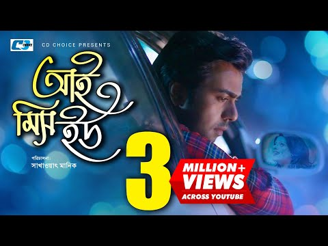 Video I Miss You | Apurba | Mou | Joysir Kar Joya | Shakhawat Manik | Bangla New Natok 2018 download in MP3, 3GP, MP4, WEBM, AVI, FLV January 2017