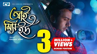 Nonton I Miss You   Apurba   Mou   Joysir Kar Joya   Shakhawat Manik   Bangla New Natok 2018 Film Subtitle Indonesia Streaming Movie Download