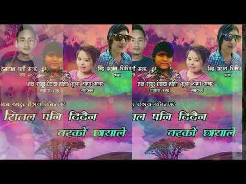 (New Lok Dohori Song 2075/2018 सितल पनि दिदैन बाराको छायाले By Muna Thapa & Lal Bahadur Rokaya Lalit - Duration: 9 minutes, 53 seconds.)