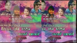 Sital Pani Didain Barko Chhayale - Muna Thapa & Lal Bahadur Rokaya Lalit