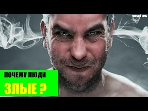 Почему люди злые? (видео)