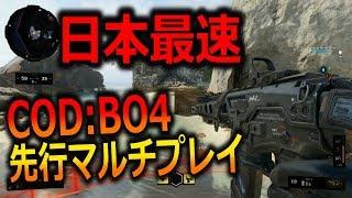 【BO4 実況】 最新作COD:BO4  日本最速先行マルチプレイ!バトルロイヤル追加決定!【ななか】