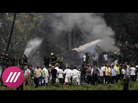 В Гаване разбился пассажирский самолет: есть выжившие (видео)