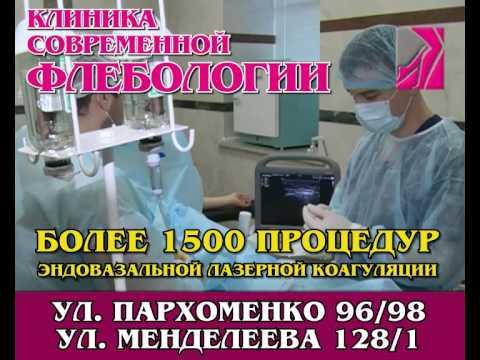 Лечение варикозная болезни лазером без операции и разрезов.