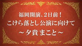 福岡開演2日前!こけら落とし公演に向けて~夕貴まこと~