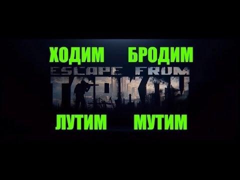 Escape from Tarkov 2k разрешение на ультра настройках