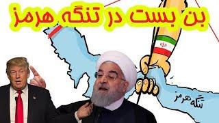 Video ایران چگونه می تواند مهم ترین شاهراه صادرات نفتی جهان را ببندد؟ MP3, 3GP, MP4, WEBM, AVI, FLV Agustus 2018