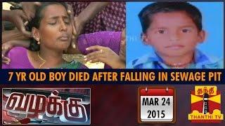 Vazhakku(Crime Story) - Seven Year Old Boy Dies After Falling In Sewage Pit(24/3/2015)