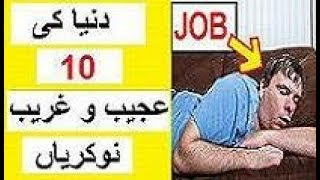 Download Video 10  Shocking Jobs in the World -- Ajeeb o Ghareeb Nokrian MP3 3GP MP4