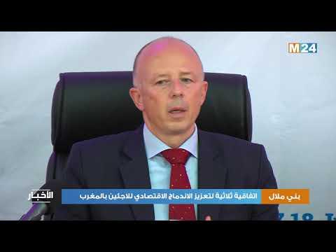 بني ملال: التوقيع على اتفاقية ثلاثية من أجل تعزيز الاندماج الاقتصادي للاجئين بالمغرب