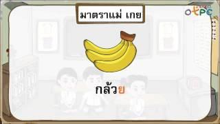 สื่อการเรียนการสอน คำที่มีตัวสะกดในมาตราตัวสะกด แม่กม แม่เกย และแม่เกอว ป.1 ภาษาไทย