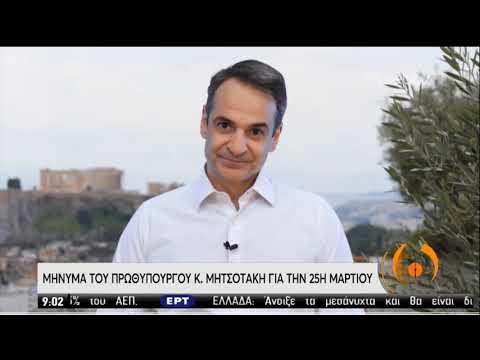 Μητσοτάκης: Ο δικός μας αγώνας είναι να κρατήσουμε την Ελλάδα δυνατή και τους Έλληνες υγιείς 25/3/20