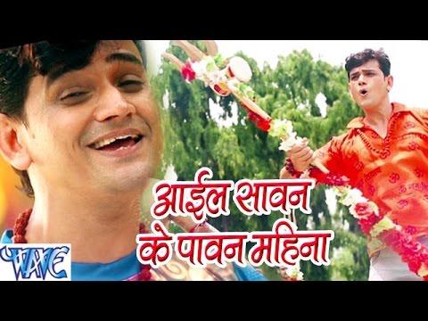 Video आइल सावन के पावन महिना - Rajeev Bole Bam Bam Bhole - Rajeev Mishra - Bhojpuri Kanwar Songs 2016 new download in MP3, 3GP, MP4, WEBM, AVI, FLV January 2017