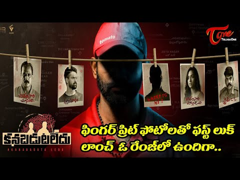 Hero Satyadev Launched Kanabadutaledu Movie First Look launch |  TeluguOne Cinema