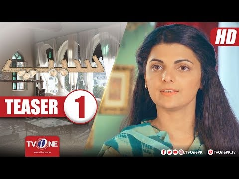 Seep | Teaser 1 | Coming Soon | Serial | Full HD | TV One