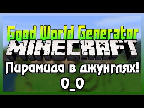 [GWG Minecraft]: Пирамида в джунглях!