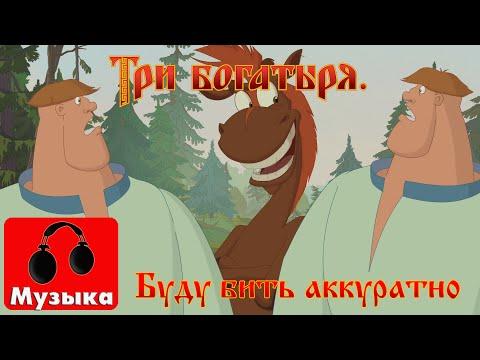 Три богатыря. Ход конем - Буду бить аккуратно но сильно (песни из мультфильмов) - DomaVideo.Ru