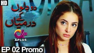 Yeh Ishq Hai - Do Dilon Ke Darmyan - Episode 2 PromoDramas Central is where you can watch all your favorite Pakistani Dramas from multiple channels, at one place! Do subscribe to our channel for your daily dose of entertainment.https://www.youtube.com/c/dramascentral
