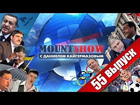 MOUNT SHOW (вып. 55) –  Медведев и его твиттер (видео)