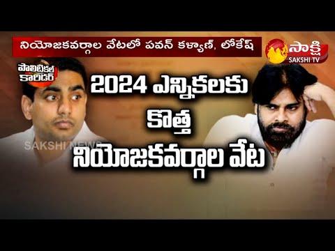 Pawan Kalyan Nara Lokesh Focus For 2024 Elections | Political Corridor | Sakshi TV